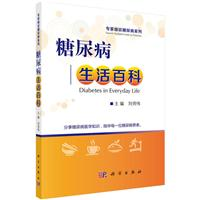 糖尿病生活百科
