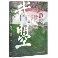 武��-中国唯一的女皇帝/甲骨文系列美国知名汉学家著