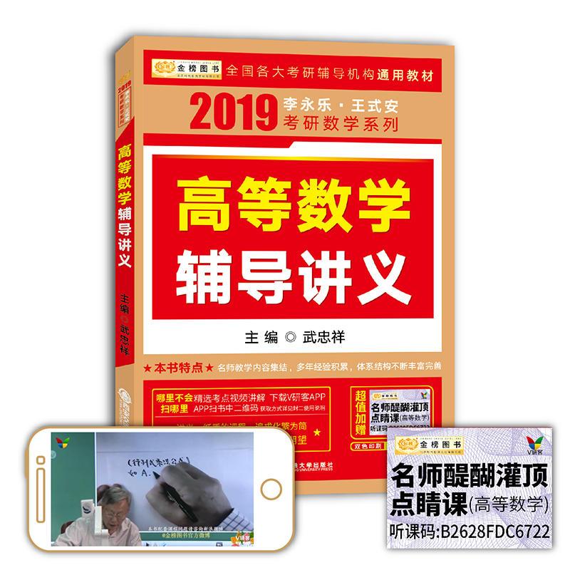2019考研数学 2019 李永乐 王式安考研数学 高等数学辅导讲义 金榜图书