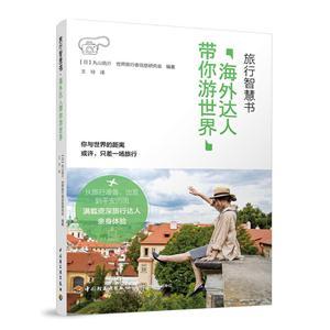旅行智慧書-海外達人帶你游世界