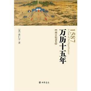 1587-万历十五年-[增订纪念本]