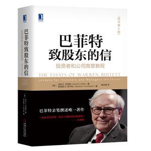 巴菲特致股东的信-投资者和公司高管教程-原书第4版