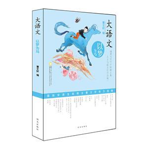 大语文:以梦为马(国际安徒生奖得主曹文轩倾力选编)