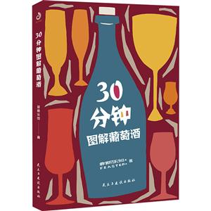 葡萄酒普及读物:30分钟图解葡萄酒