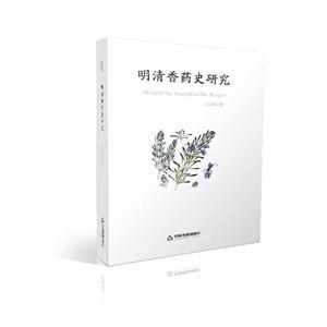 明清香药史研究