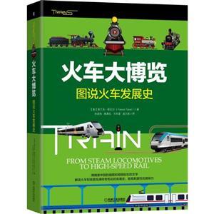 火车大博览-图说火车发展史