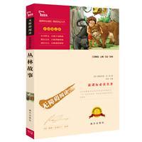 丛林故事-彩插励志版-无障碍阅读