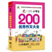 小学生200字优秀作文大全-1-2年级适用
