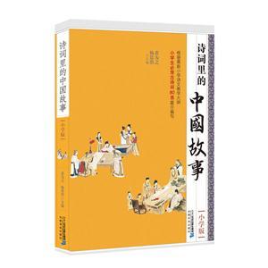 诗词里的中国故事 小学版