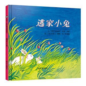 信谊世界精选图画书:逃家小兔 (精装绘本)