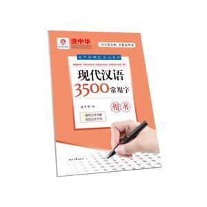 楷书-现代汉语3500常用字
