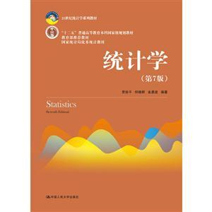 统计学-(第7版)