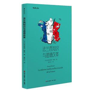 法兰西知识与道德改革