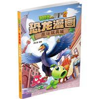 反斗玩具城-植物大�鸾┦�2恐��漫��