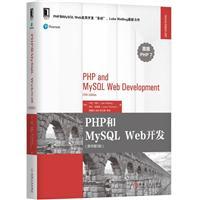 PHP和MySQL Web开发-(原书第5版)