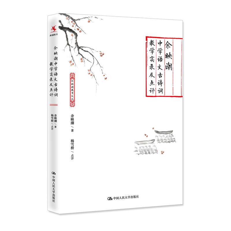 余映潮中学语文古诗词教学实录及点评