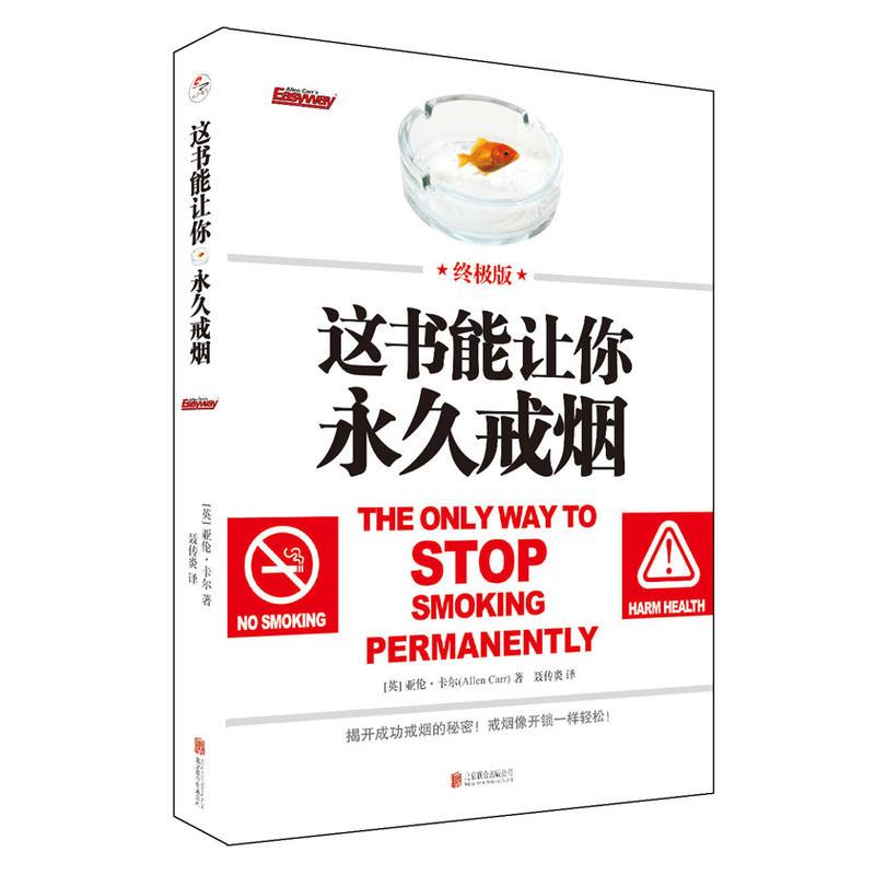 这书能让你永久戒烟-终极版
