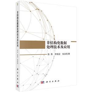 非结构化数据处理技术及应用