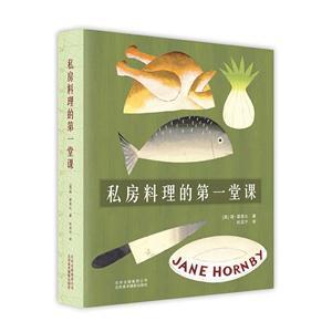 私房料理的第一堂課