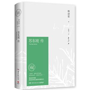 苏东坡传:纪念典藏版