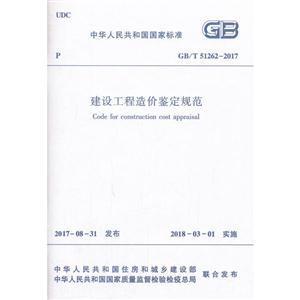 GB/T 51262-2017-建设工程造价鉴定规范