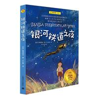 银河铁道之夜-夏洛书屋经典版