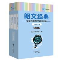 朗文经典-文学名著英汉双语读物-第二级(全6册)-适合小学高年级.