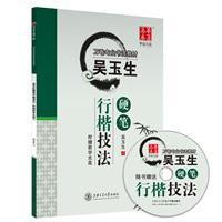 吴玉生硬笔行楷技法-(配光盘)