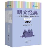 朗文经典-文学名著英汉双语读物-第一级(全6册)-适合小学高年级.