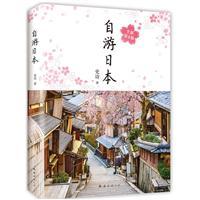 自游日本-全新第4版