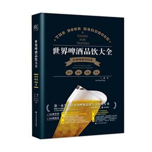 世界啤酒品饮大全:经典啤酒500款:a guide for tasters
