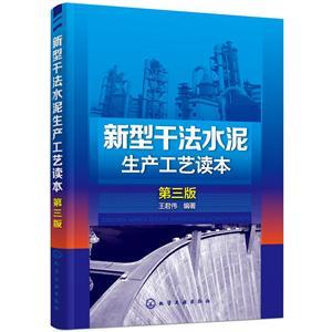 新型干法水泥生产工艺读本-第三版
