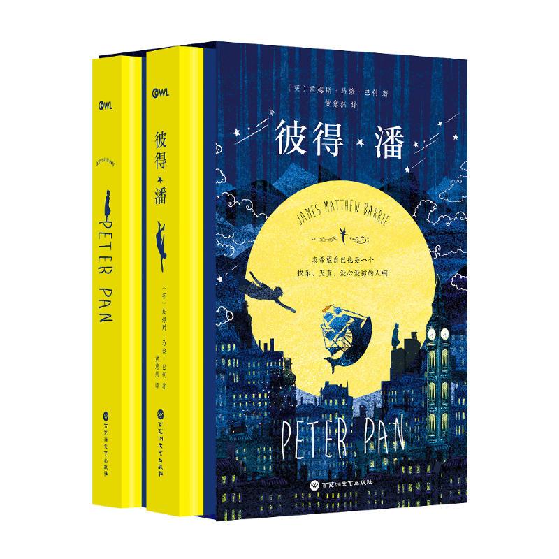 彼得·潘-(全两册)