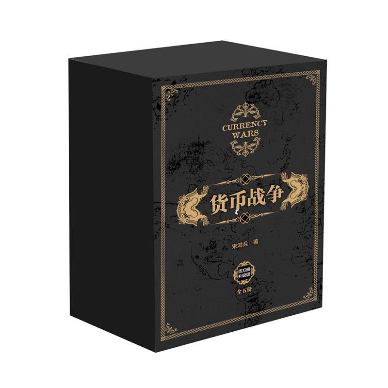 货币战争-全5册-百万册升级版