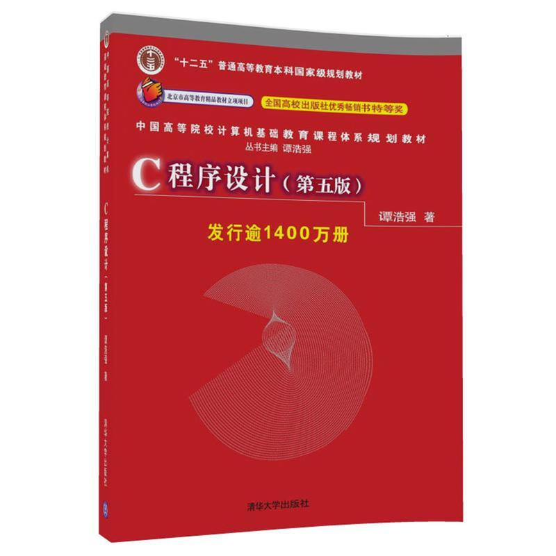 C程序设计-(第五版)
