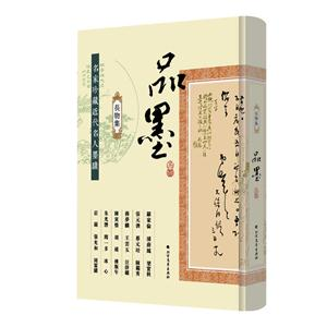 名家珍藏近代名人墨迹・长物集:品墨(钤印本)