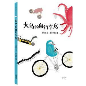 大鳥的自行車房
