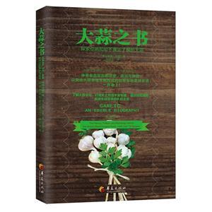 大蒜之书-探索你熟知却不真正了解的大蒜