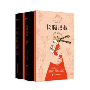 长腿叔叔-(全两册)-中英双语