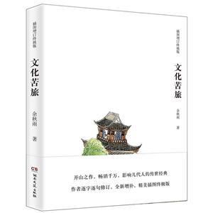 文化苦旅-插图增订终极版