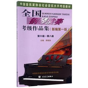 全国钢琴演奏考级作品集(新编第一版)第六级?第八级