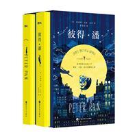 彼得・潘-(全两册)