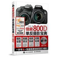 佳能800D单反摄影宝典:相机设置+拍摄技法+场景实战+后期处理