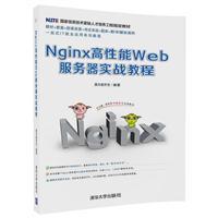 Nginx高性能Web服务器实战教程
