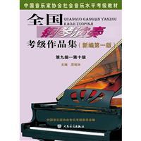 全国钢琴演奏考级作品集(新编第一版)第九级??第十级
