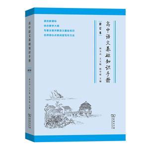 高中語文基礎知識手冊-修訂本