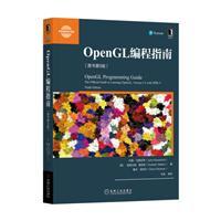 OpenGL编程指南-(原书第9版)