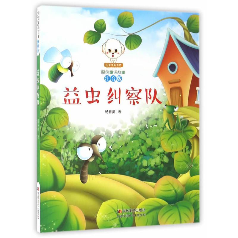 小豆子彩书坊·原创童话故事:益虫纠察队 (彩绘注音版)图片
