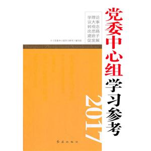 2017-党委中心组学习参考