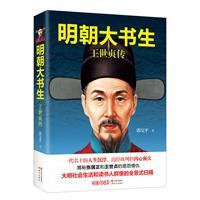 明朝大书生-王世贞传/大明社会生活和读书人群像